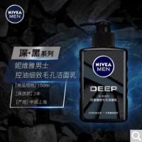 妮维雅(NIVEA)男士深黑DEEP控油细致毛孔洁面乳150ml(洗面奶 深层清洁)