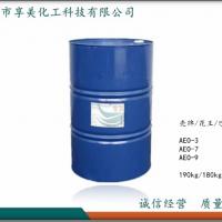 AEO-9巴斯夫AEO系列脂肪醇聚氧乙烯醚洗衣液洗涤剂原料