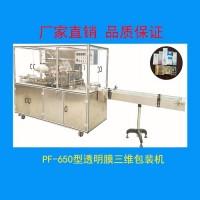 纸盒透明膜包装机PF-650型膜包机厂家直销