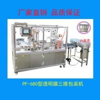 化妆品类纸盒透明膜三维包装机PF-680型膜包机厂家直销